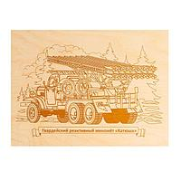 Доска для выжигания «Гвардейский реактивный миномёт «Катюша»