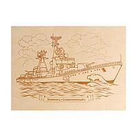 Доска для выжигания «Эсминец. Современный»