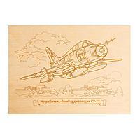 Доска для выжигания «Истребитель-бомбардировщик»
