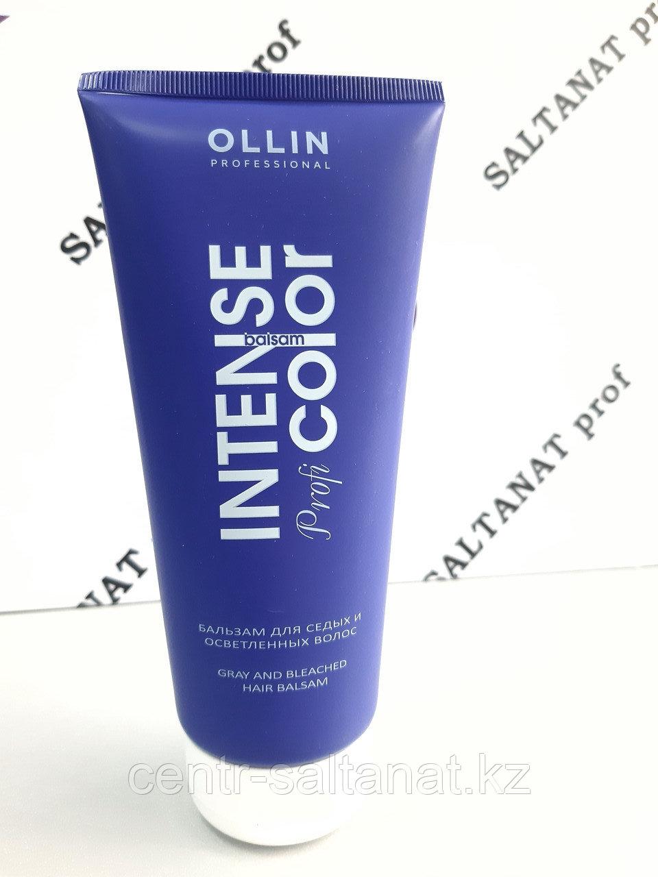Бальзам для седых и осветленных волос Ollin 200 мл