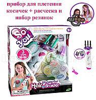 Набор для плетения косичек Hair Braider с аксессуарами (T08018-A-B)