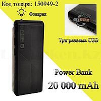 Портативное зарядное устройство 3 USB разъемами и индикатором Power Bank Demaco DKK-010 20000 mAh черный