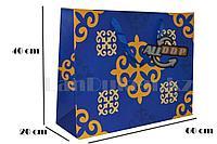 Подарочный пакет Казахский орнамент синий 40*60*22 см