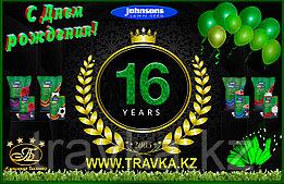 """Компания """"TRAVKA.KZ"""" уверенно направляется в 2021 год."""