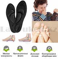 Стельки ортопедические для обуви дышащие с регулируемой длинной антибактериальные 1906 женские 35-40