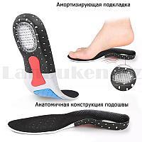 Гелевые стельки ортопедические для обуви дышащие с регулируемой длинной мужские (40-45)