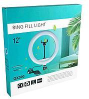 Лампа светодиодная кольцевая Ring Fill Light QX-300 со штативом для селфи и профессиональной съемки