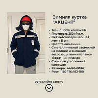 """Зимняя куртка """"АКЦЕНТ"""""""