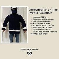 """Огнеупорная зимняя куртка """"ФАВОРИТ"""""""