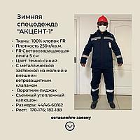 """Зимняя спецодежда """"АКЦЕНТ-1"""""""