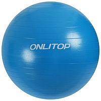 Фитбол, ONLITOP, d75 см, 1000 г, антивзрыв, цвет голубой