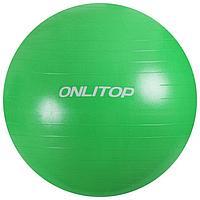 Фитбол, ONLITOP, d85 см, 1400 г, антивзрыв, цвет зелёный