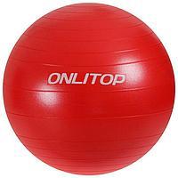 Фитбол, ONLITOP, d65 см, 900 г, антивзрыв, цвет красный