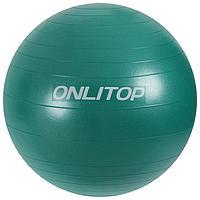 Фитбол, ONLITOP, d65 см, 900 г, антивзрыв, цвет зелёный