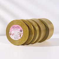Набор парчовых лент, 5 шт, размер лент 6/10/20/40/50 мм, 23 ± 1 м, цвет золотой