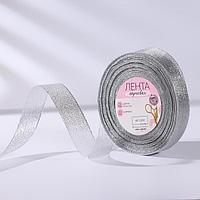 Лента парчовая, 20 мм, 23 ± 1 м, цвет серебряный