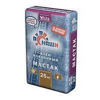 """Клей строительный НАШИ """"Мастак"""" для кладки 25 кг"""
