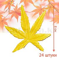 Искусственные листья осенние 24 шт Японский клен желтые