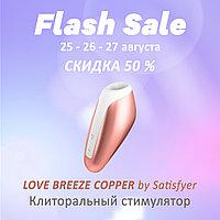 Flash sale- Клиторальный стимуляторLove breeze copper от Satisfyer