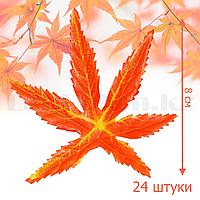 Искусственные листья осенние 24 шт Японский клен оранжевые