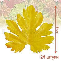Искусственные листья осенние 24 шт Виноград желтые
