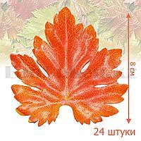 Искусственные листья осенние 24 шт Виноград оранжевые