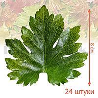 Искусственные листья осенние 24 шт Виноград зеленые