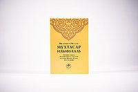 Книга «Введение в Ислам» Мухтасар Ильми-Халь