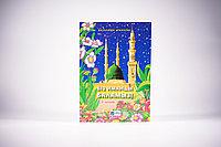 Книга «Біз иманды баламыз» Ш.Сейдалиева