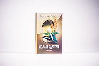 Книга «Ислам Әдептері» Сайфуллин Думан Нәдірұлы