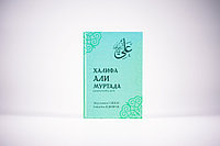 Книга «Халифа Али Муртада» Абдулхаким Санжар, Сейитбек Идирисов