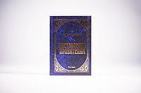 Книга «Наставление Правителям» Абу Хамид аль-Газали