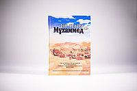 Книга «Дін атасы Мұхаммед»