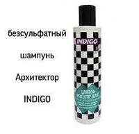 """Индиго """"Архитектор"""" бессульфатный шампунь для волос 150мл"""