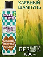 Шампунь Органик Хлебный INDIGO 1000мл