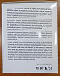 Лечение простатита  с гарантией Уротрин, фото 5