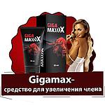 Гель для увеличения члена ГИГАМАКС (GIGAMAX), фото 2
