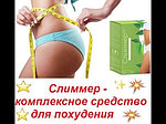 Слиммер средство для похудения (20 саше), фото 5
