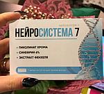 Препарат Нейросистема 7 для похудения, фото 9