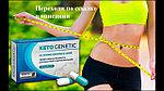 Для быстрого похудения Keto Genetic (Кето Генетик), фото 3