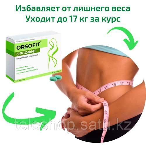 Таблетки для похудения Орсофит (Orsofit)