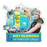 Приманка для рыбы Dry Blooder (Драй Блудер), фото 5