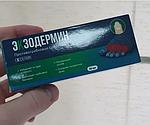 Экзодермин крем от грибка, быстрого действия, фото 6
