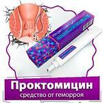 Проктомицин крем от геморроя, лучшее средство, фото 2