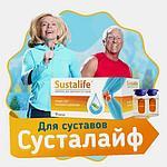 Препарат для суставов Сусталайф (Sustalife) мощного действия, фото 2