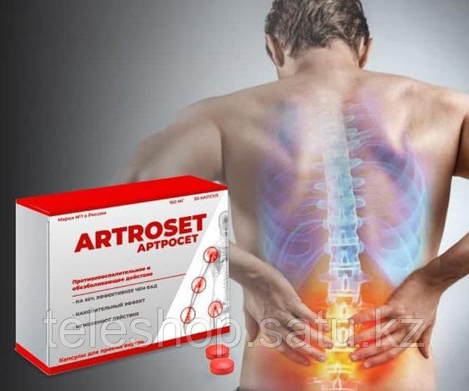 Артросет средство для суставов мощного действия