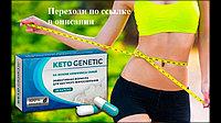 Для быстрого похудения Keto Genetic (Кето Генетик)