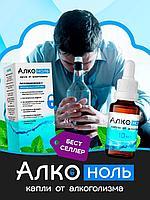 Капли от алкоголизма Алконоль, гарантированное действие