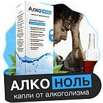 Капли от алкоголизма Алконоль, гарантированное действие, фото 2