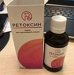 Препарат от паразитов Ретоксин, гарантированного действия, фото 5